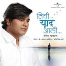 Tichi Yaad Aali/Mangesh Chavan