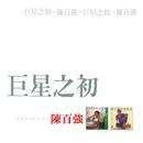 Ju Xing Zhi Chu - Chen Bai Qiang/Danny Chan
