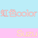 虹色color/Suzu