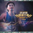 Xu Guan Jie - Xiang Shi Nian Zai Yan Chang Hui '87 (Sheng Ji Ban)/Sam Hui