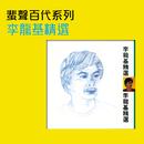 Fei Sheng Bai Dai Xi Lie  Li Long Ji Jing Xuan/Long Ji Li