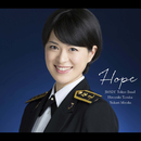 希望~Songs for Tomorrow/海上自衛隊東京音楽隊, 三宅由佳莉(海上自衛隊東京音楽隊所属)