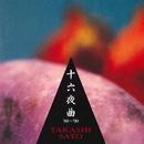 十六夜曲 '80~'90/佐藤 隆