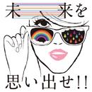 未来を思い出せ!!/松田美穂, FRONT LINE, Brian the Sun