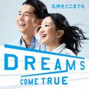九州をどこまでも/DREAMS COME TRUE