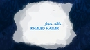 Mayet Mout(Lyric Video)/Khaled Hajjar