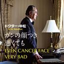 ガンの顔つき悪くても/ドクター・中松