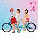 12秒/HKT48