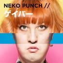 ゲイバー/NEKO PUNCH
