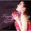 テレサ・テン 40/40 ~ベスト・セレクション/テレサ・テン