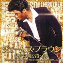 ジェームス・ブラウン ~ 最高の魂を持つ男 - オリジナル・サウンドトラック/James Brown