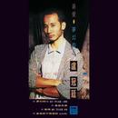 Zui Ai • Meng Huan De Xin/Lowell Lo