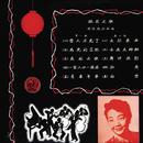 Yao Li Zhi Ge - Jing Xuan Liu Xing Ge Qu/Yao Lee