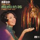 Jing Ting Chi Chi Di Deng/Tsin Ting