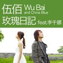 """Mei Gui Ri Ji (Dian Shi Ju """"Wa ! Chen Yi Jun"""" Pian Wei Qu) (feat. Nana Lee)/Wu Bai & China Blue"""