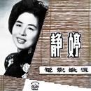 Jing Ting Dian Ying Ge Xuan/Tsin Ting