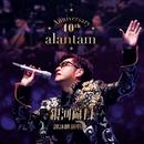 40th Anniversary Yin He Sui Yue Tan Yong Lin Yan Chang Hui (Live)/Alan Tam
