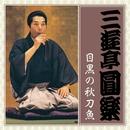 三遊亭圓楽独演会 目黒の秋刀魚/三遊亭円楽