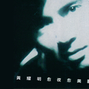 Zheng Dong 10 X 10 Wo Zhi Ai Chang Pian - Huang Yao Ming (Yu Ye Yu Mei Li) (CD)/Yao Ming Huang