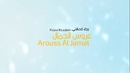 Arouss Al Jamal (Lyric Video)/Rajaa Kassabni