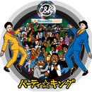 パーティ☆キング/C&K