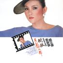 Tian Long Ba Bu / Chong Ji/Tracy Huang, Michael Kwan