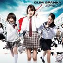 リアル鬼ごっこ/GLIM SPANKY
