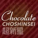 Chocolate/超新星