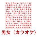 男女 カラオケ/太郎