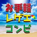 お手軽レゲエ・コンピ/Various Artists