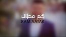 Kam Aatak(Lyric Video)/Staar Saad