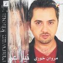 Khayal El Omer/Marwan Khoury