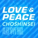 LOVE & PEACE/超新星
