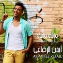 Wallah Wallah/Ayman El Refaie