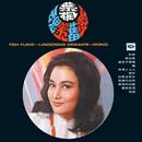 Hun Ying Jiu Meng/Yeh Fung