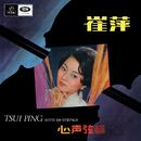 Xin Sheng Xian Yun/Tsui Ping