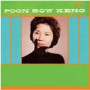 Poon Sow Keng/Poon Sow Keng