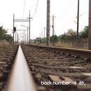 手紙/back number