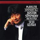 マーラー:交響曲第1番<巨人>/Boston Symphony Orchestra, Seiji Ozawa