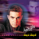 Adimak Nadimak/Wael Jassar