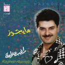 Maygouz/Ragheb Alama