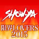 限界LOVERS 2015/SHOW-YA