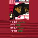 Alan Tam (Remix)/Alan Tam