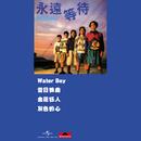 Yong Yuan Deng Dai/Beyond