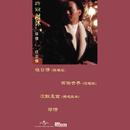 Zhen Xi ..... Wang Ri Qing/Sam Hui