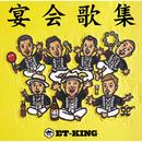 宴会歌集/ET-KING