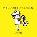 ハイレゾで聴くジャズの100枚。入門編/Various Artists