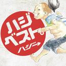 記念日。feat. miwa/ハジ→