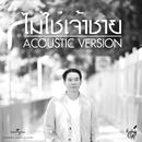 Not A Prince (Audio)/Moo Prathan