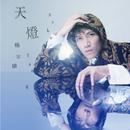 Tian Deng/Aska Yang